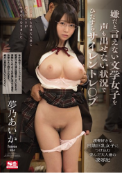 SSNI-325 In A Situation Where I Can Not Say That I Can Not Say Literature Girls Alone I Just Silent Lesbian Yume Aoi