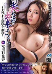 XVSR-422 What I Can Do For My Husband
