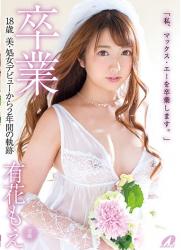 XVSR-423 Graduation Yu Flower 18 Years Old Beauty · Virgin Debut From Two Years Trajectory