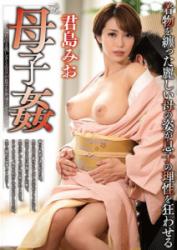 GVG-769 Mother Child Adolescent Kimishima Mio
