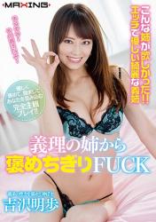 MXGS-1074 Compliments From My Sister-in-law FUCK Aki Yoshizawa