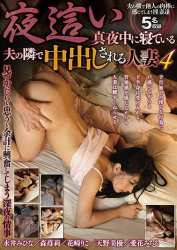 OVG-091 Wife Crawling In The Middle Of The Night Sleeping Next To Her Husband 4