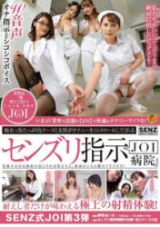 SDDE-557 Sensory Instruction JOI Hospital Where Mature Masturbation Nurses And Female Doctors Control Masturbation