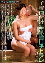 TRUM-019 Real Story Reproduction NTR Drama Kozue Type Hot Spring Day Neetrares Sakura Nene