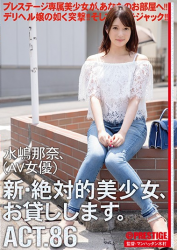 CHN-165 A New And Absolute Beautiful Girl, I Will Lend You. 86 Mizushima Nana