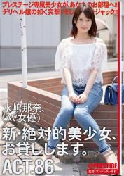 CHN-165 A New And Absolute Beautiful Girl, I Will Lend You. 86 Mizushima Nana