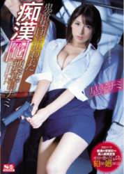 SSNI-345 A Molesting Agent Who Is Targeted By A Devil Group Do Not Rescue The Nami