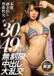 HND-593 Instinct Bare Sticky Sexual Intercourse 30 Poison 49 Ejaculation Unlimited Cum Inside Cum Outgrow Kaen Henan