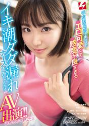 NNPJ-307 Erotic Fish You Found In The Aisakaya Cute Sensitivity Is Too Good Iki Tide Dada Leak Nurse Emi Chan