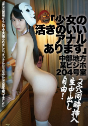 """FONE-025 """"There Is A Lively Anal Of A Girl."""" Chubu Region No. Visi 204"""