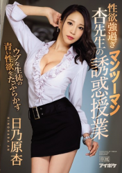 IPX-224 Ubu Student 's Blue Libido Sexual Desire Sexual Desire Too Much Kyou Sensei One