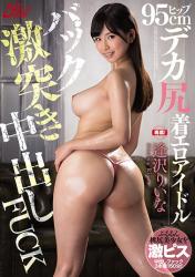 JUFD-989 Hip 95cm Deck Ass Wearing Erotic Idol Back Punched Out Vaginal Cum Shot FUCK Aikawa Rina