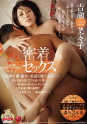 JUY-677 Adherence Sex ~ Visiting Nursing Care, Beside Care Of Father-in-law