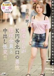 WANZ-822 Unprecedented! Shiina Sora Fucks Almost All Men In The K Kenji North Entrance With Cum Shot