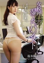 ATID-331 Woman Tax Accountant's Moist Pantyhose Sakuragi Yuuki Sound
