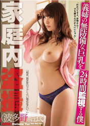 PPPD-726 I Surveill Senior Sister's Vulnerable Unprotected Big Tits For 24 Hours I Am Yui Hatano