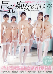 PPPD-727 OPPAI Nurse Special Big Breasted Lesbian Medical College Fucking Internal Creampie Collection