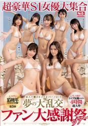 SSNI-378 Esuan 15th Anniversary Special Big Co-star Third Super Luxury S1 Actress Large Gathering Amateur Ji