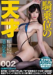 MIAE-352 Genius Of Woman On Top Posture Mikiya Miya