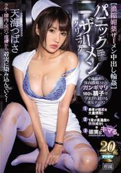 IPX-253 Concentrated Aphrodisiac Semen Sex Inside Gangbang Panic Semen Clinic Tianhai Tsubasa