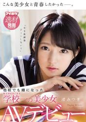 IPX-261 One Rare Girl Named Mitsuki Nagisa AV Debut At A School In Saitama