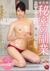 JUY-724 Beautiful Wife Secret Side Job Side Neighbor Wife Working Secretly With Mass Soap Sumire Kurokawa