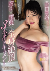 MIDE-617 Vaginal (Naka) × Vaginal (Oku) × Whole Body Cum 3 Final Production Document Yuzuna Shida