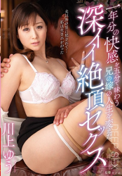 VENU-840 I Will Taste The Pleasures Of A Year In Five Minutes Deep Eye Chest Sex Change My Brother's Wife's Life Yu Kawakami