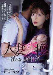 ATID-399 Married Woman Exchange Indecent Married Sexual Activities Akari Tsumugi