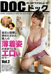 DOCP-203 The Neighbor Who Was Fighting With My Boyfriend And Being Locked Out Is Too Erotic