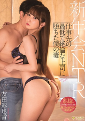 FSDSS-015 New Year Party NTR My Wife Who Fell Into The Lowest And Unequaled Boss Of The Workplace Ayaka Tomoda