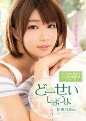 MIDE-298 Hup Blame Shiyouyo Ito Chinami