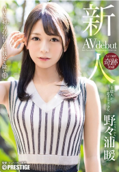 BGN-052 Newcomer Prestige Exclusive Debut One Hundred Billion People Are In Love With A Beautiful Girl No Pointed Urawa