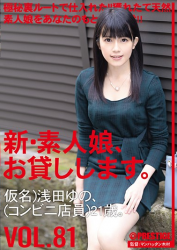 CHN-168 A New Amateur Girl, I Will Lend You. 81 Kana Asada Yuno