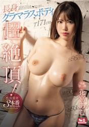 SSNI-701 Tall Glamorous Body Amu Hanamiya Super, Superb, Top! Erotic Development 3 Production Special