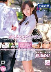 MDTM-481 Newcomer Limited Uniform Uniform Walk Dating Club Spring Saitama Vol.001
