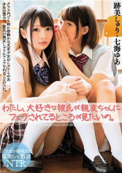 MIAA-019 I'd Like To See A Favorite Boyfriend Being Blown Away By My Best Friend. Ruin Shurikawa Nanae