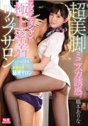 SSNI-413 Supernatural Leg Miniska Temptation Esthetician's Extremely Close Contact Lip Salon Hashimoto Yes
