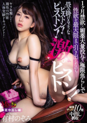 MVSD-378 1 Month Abstinence × Aphrodisiac Mass Administration × Extracting The Sexual Desire