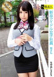 SUPA-439 New Graduate Idol Female Employee M