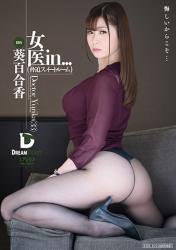 VDD-147 Female Doctor In Intimidation Suite Room Yuri Yuri