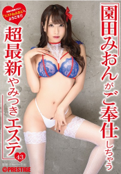 ABP-852 The Ultra-latest Addictive Esthetics That Ms Sonoda Will Serve 43 Refresh The Delicacy That Has Been Firmed Up By Your Desires