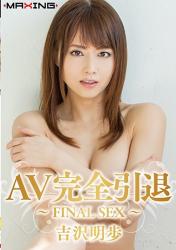 MXGS-1090 AV Complete Withdrawal ~ FINAL SEX ~ Yoshizawa Akiho