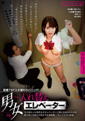 RCTD-208 Gender Swapping Elevator