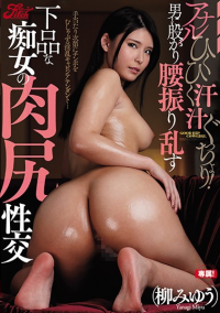 JUFE-043 Anal Sweat! Meat Ass Fuck Of A Vulgar Filthy Woman Who Crotch Hips In A Man