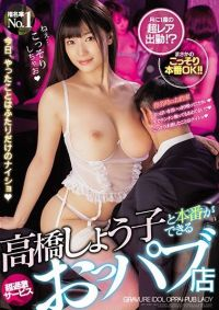 MIDE-645 Super Radical Service Onan Pub Shop That Can Be Produced With Shoko Takahashi