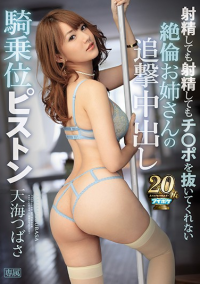 IPX-310 Cowgirl Piston Amami Tsubasa Cum Pies In Pursuit Of The Sister Of The Unequaled Sister