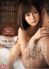 SSNI-464 7 Days Minami Kojima 7 Days I Asked For A Close Contact With Her Father-in-law