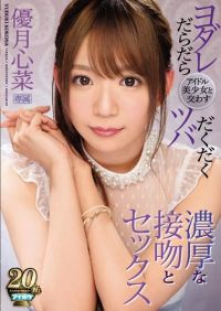 IPX-351 Idol Girlfriends And Good Girlfriends Are Full-bodied