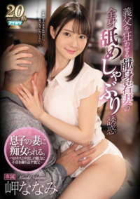 IPX-359 The Whole Body Licking Sucking Temptation Of The Devoted Young Wife Who Makes A Father-in-law Crazy Nanami